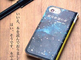 スマホケース 手帳型 文庫本  iphoneケースの画像
