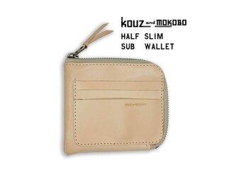 ▲H-SLIM 育てるように使い倒したいヌメナチュラル「ハーフスリム 財布」身軽でOK(HSW-WWW-W)の画像
