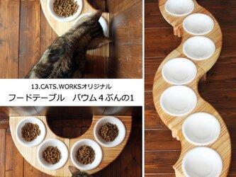 木製フードテーブル バウム4ぶんの1(フードボウル13.5cm付)13.CATS.WORKSオリジナルの画像