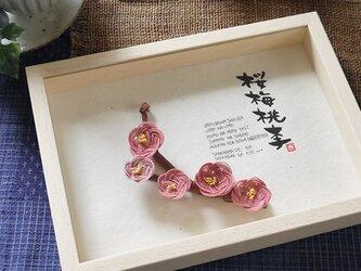 水引きアートフレーム(B5)~桜梅桃李 梅の画像