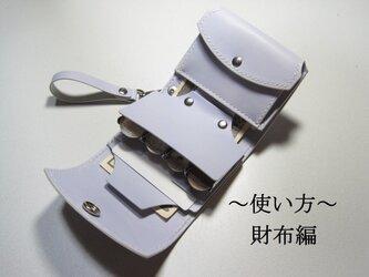 ♬お財布の使い方です♬の画像