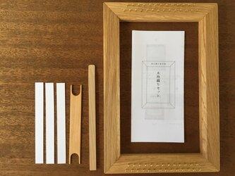 木枠織り機セットの画像