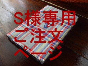 ★S様専用★花刺繍のB6サイズ手帳カバーの画像
