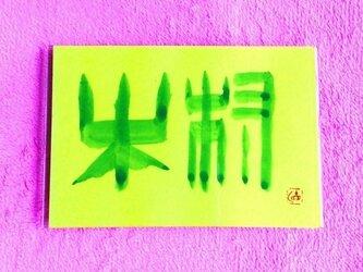 名字「木村」 横型の画像