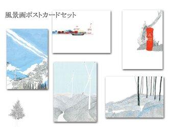 風景画ポストカードセットの画像