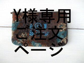 花刺繍の横長ポーチ 茶コーデュロイの画像