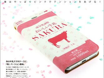 iphone12 ケース 手帳 牛乳 桜の画像