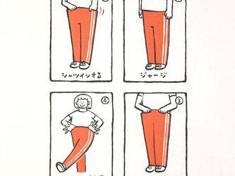 ジャージハイテンション【Tシャツ】の画像