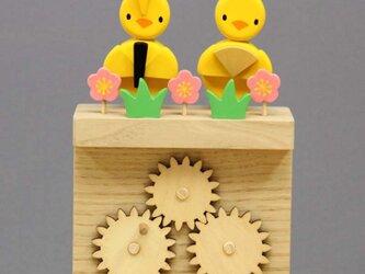 【雛祭り】からくりヒヨコ・雛人形の画像