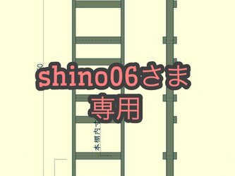 ★shino06様★専用 追加料金分の画像