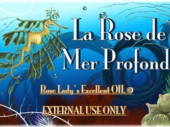 深海の薔薇 -2ml入り香油の画像