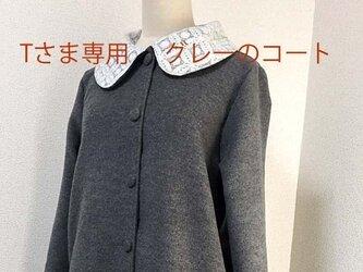 Tさま専用グレーのコートの画像