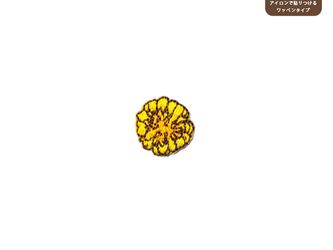 マリーゴールドのワッペンSS(イエロー)の画像