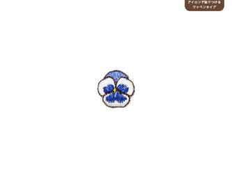 パンジーのワッペンSS(ホワイト&ブルー)の画像
