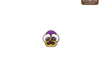 パンジーのワッペンSS(ホワイト&イエロー)の画像