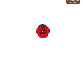 パンジーのワッペンSS(レッド)の画像