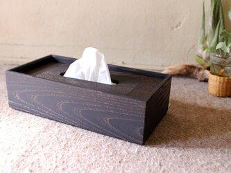 家具職人の作る ティッシュケース 「クリ 鉄染め」 一品物の画像