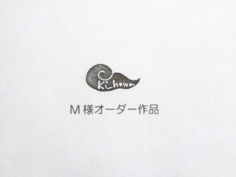 M様オーダー作品の画像