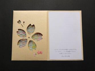 手織りカード「さくら」-15の画像