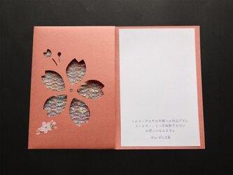 手織りカード「さくら」-16の画像