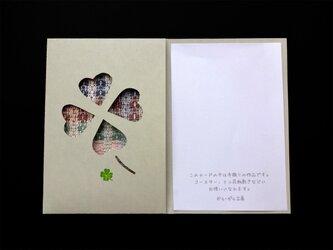 手織りカード「クローバー」-08の画像