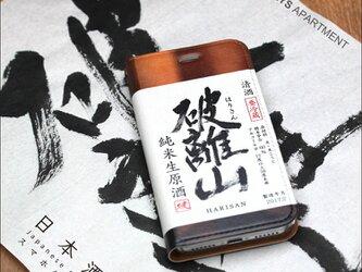 iphone12 ケース 手帳 日本酒の画像