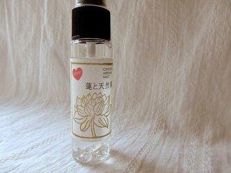 クリスタル アロマ ミスト 蓮と天竺葵の画像