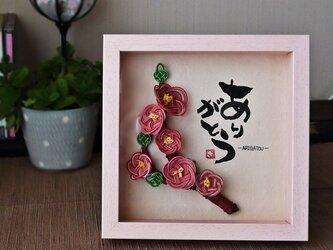 ありがとう~水引アートフレーム(150角ピンク)の画像