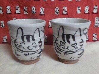 猫 お湯のみ 2個セットの画像