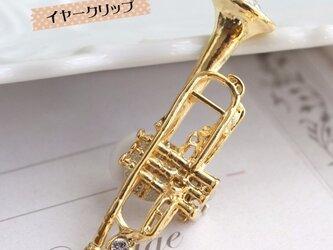 【送料無料】【左耳用】トランペットイヤリング/イヤークリップ(※金色か銀色かお選びください)の画像