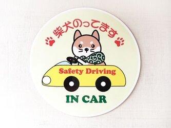 柴犬マグネットステッカー 柴犬のってます IN CARの画像