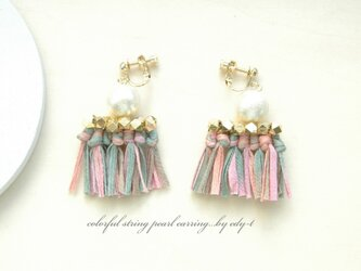 colorful string pearl earringの画像