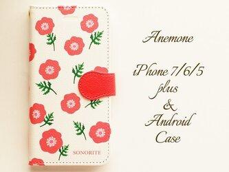 アネモネ iPhone/Android ケース【受注制作】【名入れ可】手帳 アイフォンケース スマホケースの画像