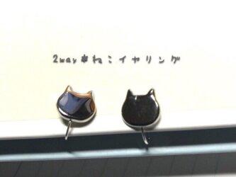 2way ネコとパール イヤリングの画像