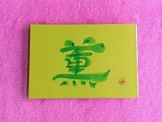 名前「薫」 隷書体 横型の画像