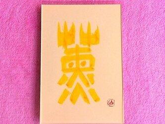 名前「薫」 篆書体 縦型の画像