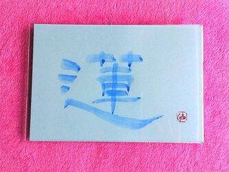 名前「蓮」 隷書体 横型の画像