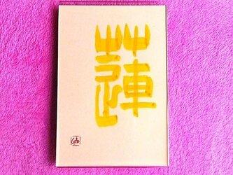 名前「蓮」 篆書体 縦型の画像
