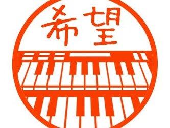 キーボード 印鑑の画像