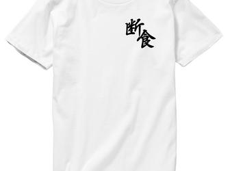 断食Tシャツの画像