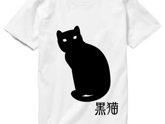 黒猫Tシャツの画像