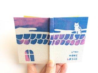 型染め手帳 「いつかわすれてしまうこと・空猫」の画像