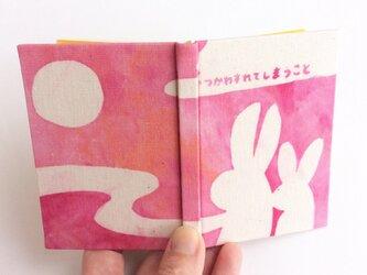 型染め手帳 「いつかわすれてしまうこと・空うさぎ」の画像
