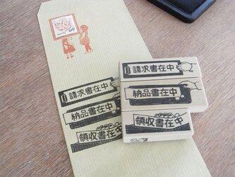 事務用はんこ ~書在中3個セット(請求・領収・納品)の画像