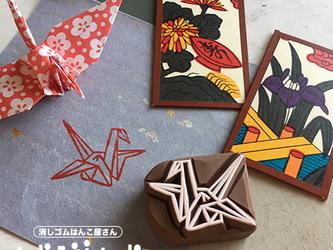折り鶴(大)【消しゴムはんこ】の画像