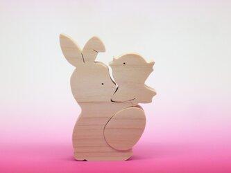 送料無料 木のおもちゃ 動物組み木 うさぎとヒヨコとたまご(イースター)の画像