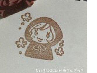 ☆「赤ずきんちゃん」消しゴムはんこの画像