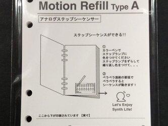 【モーションリフィル】Motion Refill Type A アナログステップシーケンサーの画像