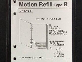 【モーションリフィル】 Motion Refill Type R リズムマシンの画像