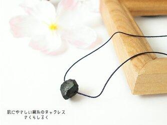 51 [14kgf] ブラックトルマリン 肌にやさしい絹糸のネックレスの画像